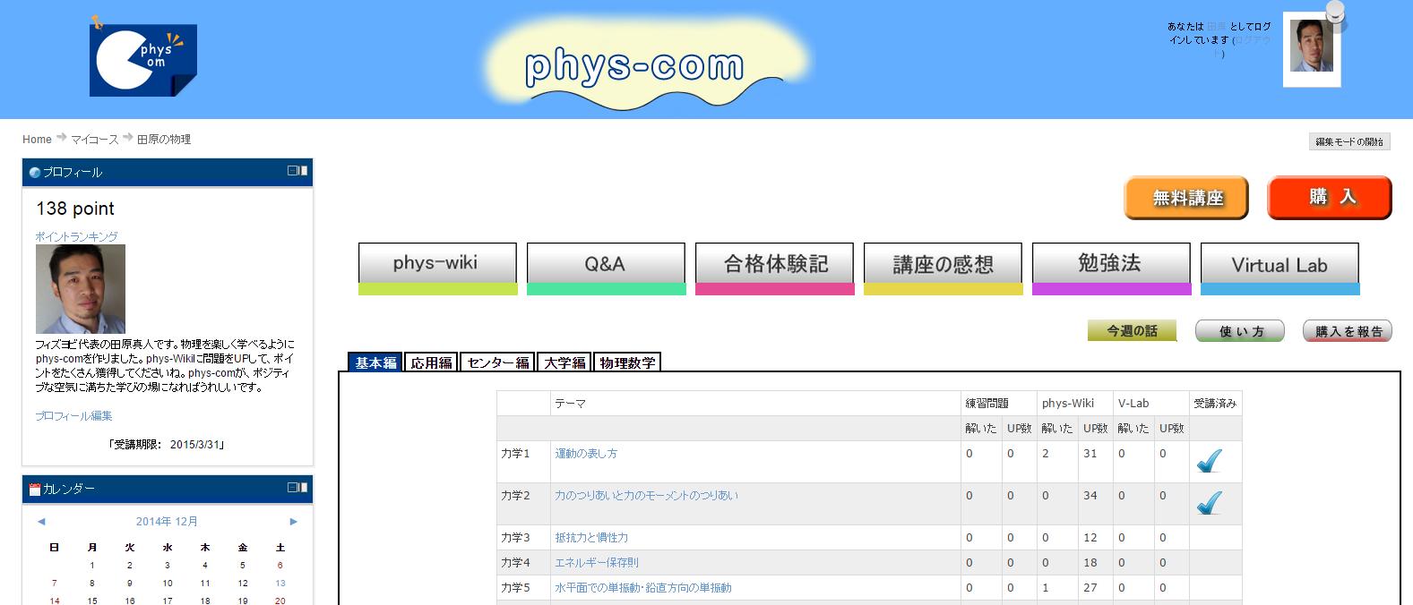 physcom2