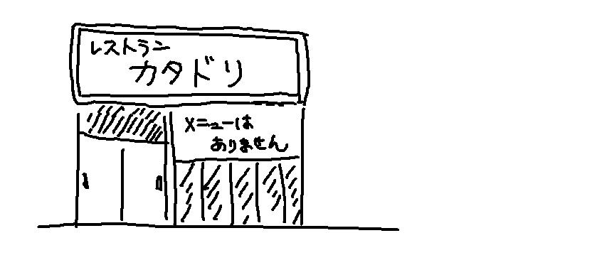 katadori
