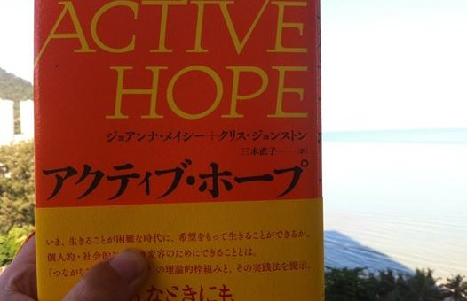 activehope03