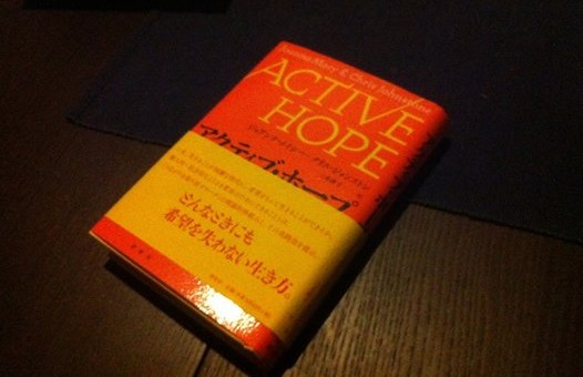 activehope04