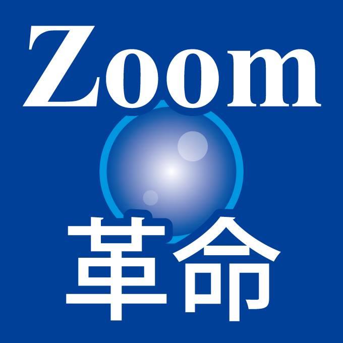 zoomkakumei