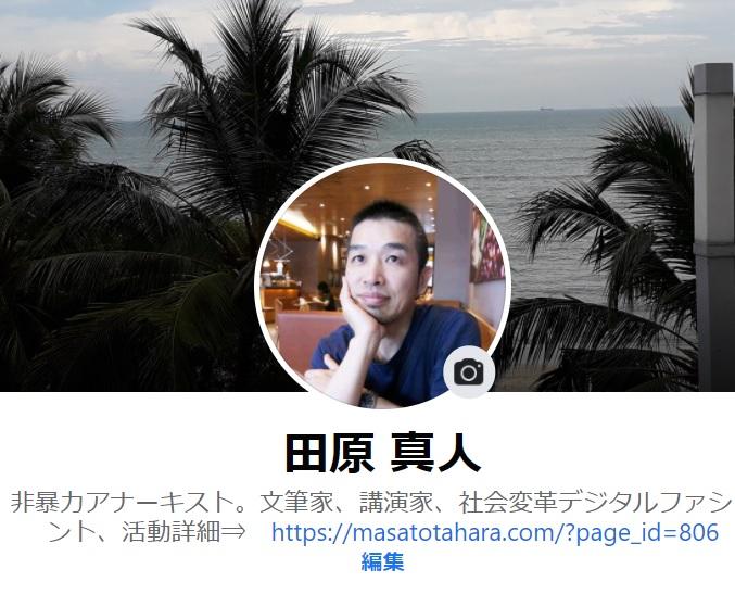 田原真人Facebookのイメージ