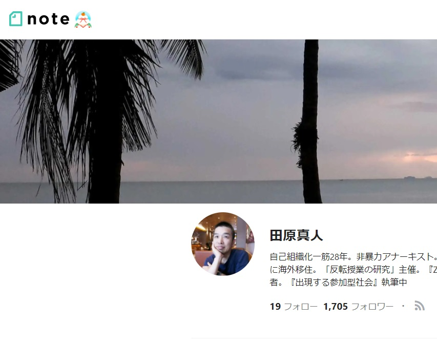 田原真人noteのイメージ